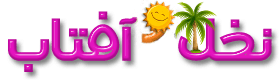 مجله اینترنتی نخل وآفتاب