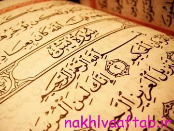 هر کس سوره «یس» را قرائت نماید مانند آن است که ده بار قرآن را ختم نماید