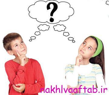 سوالات جنسی کودکان,مشکلات جنسی کودکان