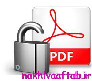 حفاظت فایلهای pdf،برداشتن رمز فایل پیدیاف