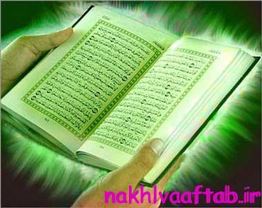 سورههاي قرآن,ترتیب سورههاي قرآن,قرآن