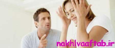 دعوای زن وشوهری