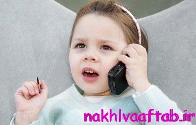 ضررهای تلفن همراه برای کودکان