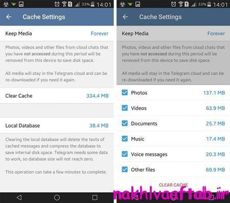 آموزش کار با تلگرام, گوشی هوشمند