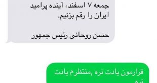 جواب های جالب و طنز به پیامک رئیس جمهور
