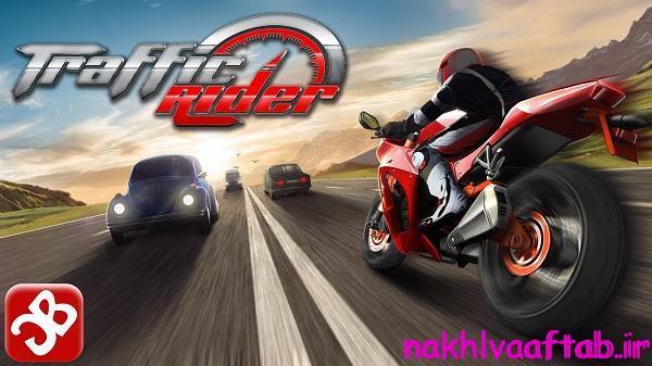 دانلود Traffic Rider بهترین بازی موتور سواری