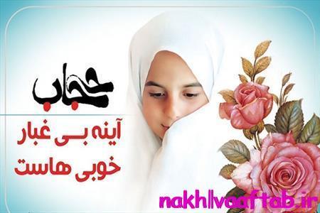 سستی در حجاب اسلامی