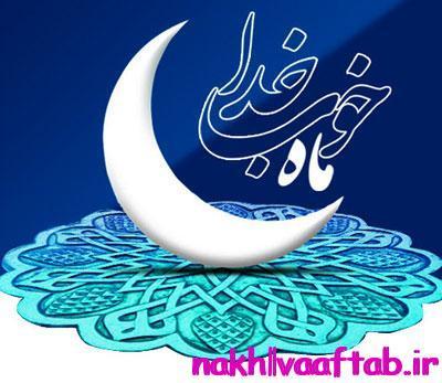 نکته و ترفند هایی برای ماه رمضان