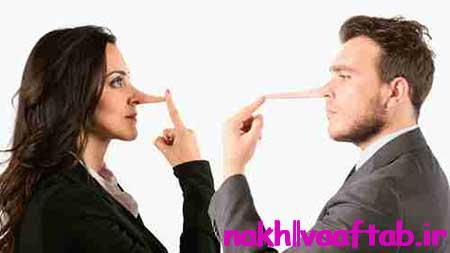 دروغ گفتن، برای رابطه خطرناک است