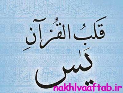 طرز خواندن سوره,قلب قرآن,پیامبر,آرامش,خواندن سوره,سوره,سوره یس,گرفتاری,مشکل,مشکلات