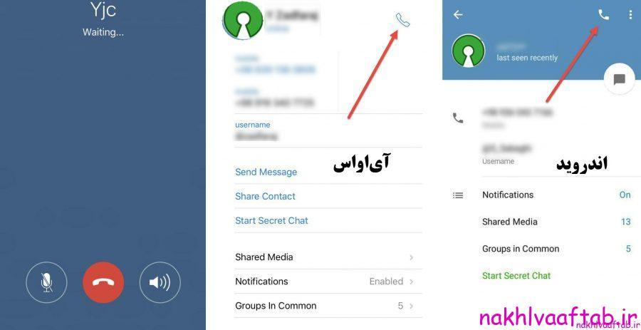 فعال کردن تماس صوتی تلگرام,آیفون,اختلال تماس صوتی,اندروید, آموزش فعال کردن,مصرف اینترنت,تماس تلگرام,تماس صوتی,تماس صوتی تلگرام,تلگرام