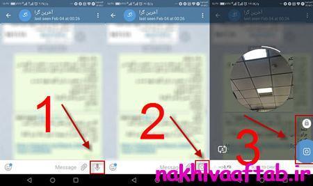ویس,ترفند,تلگرام,در تلگرام,پیام ویدئویی در تلگرام,پیام ویدئویی,ارسال پیام ویدئویی در تلگرام,آموزش ارسال پیام